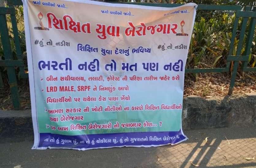Election/ शहर में लगे ' भर्ती नहीं तो वोट नहीं ' के बैनर