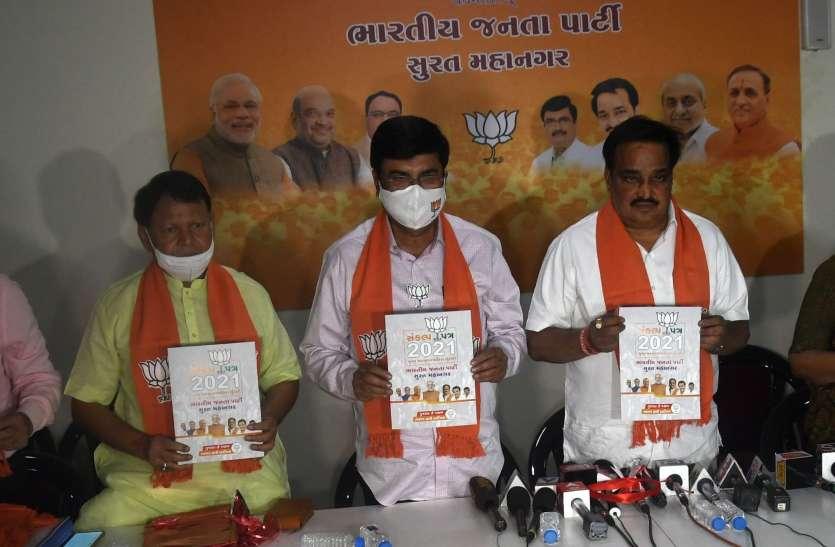 SURAT BJP NEWS: भाजपा का संकल्प स्मार्ट सूरत, डवलप सूरत