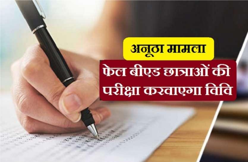 फेल बीएड छात्राओं की परीक्षा करवाएगा कोटा विवि, प्रदेश में अनूठा मामला