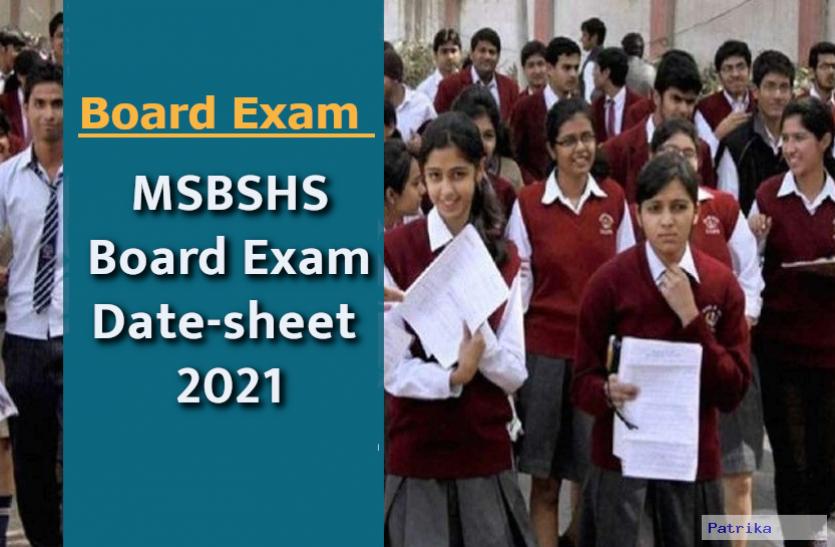 महाराष्ट्र दसवीं और बारहवीं बोर्ड परीक्षाओं का टाइम टेबल जारी, डेटशीट यहां से करें डाउनलोड