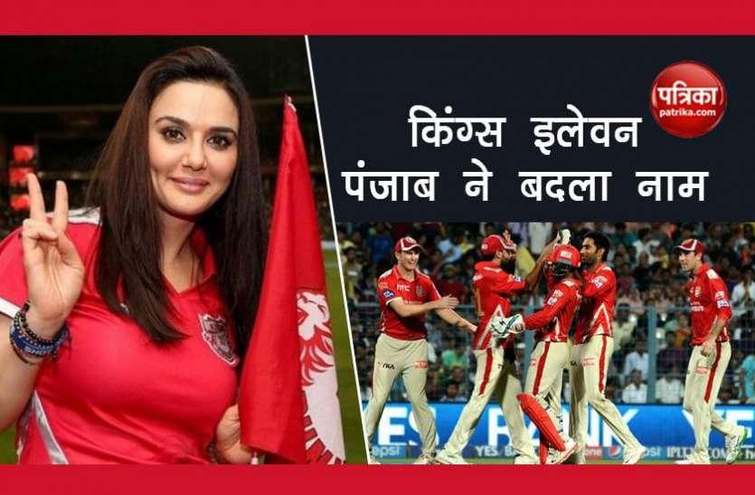 IPL 2021 की नीलामी से पहले किंग्स इलेवन पंजाब में बड़ा बदलाव, नए नाम से हिस्सा लेगी प्रीति जिंटा की टीम