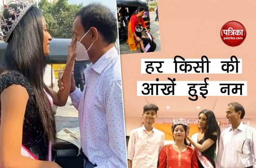 पिता के ऑटो में बैठकर सम्मान लेने पहुंची Miss India रनर अप मान्या सिंह, सादगी देखकर लोगों ने की जमकर तारीफ.. वीडियो वायरल