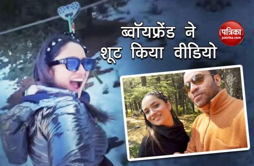 ब्वॉयफ्रेंड विक्की जैन ने Ankita Lokhande के लिए बनाया खास वीडियो, शिमला की वादियों में स्नो फॉल का मजा लेती दिखीं