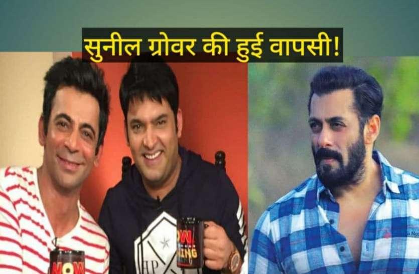 'द कपिल शर्मा शो' में सुनील ग्रोवर की होने जा रही है वापसी, सलमान खान ने कपिल शर्मा के साथ कराई सुलह!