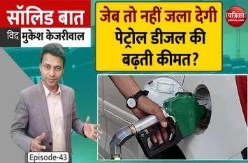 जेब तो नहीं जला देगी पेट्रोल डीजल की बढ़ती कीमत? Solid Baat with Mukesh Kejriwal: Ep- 43