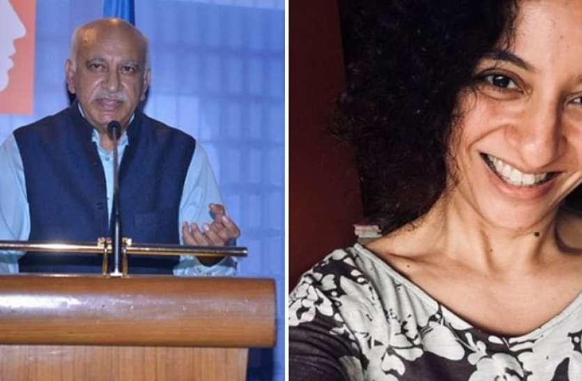 Me Too:  एम.जे. अकबर को झटका, प्रिया रमानी के खिलाफ दायर मानहानि केस खारिज
