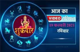आज का हिंदी वीडियो Rashifal / Horoscope : आज का दिन (शुक्रवार) क्या लाया है आपके लिए विशेष? देखें यहां