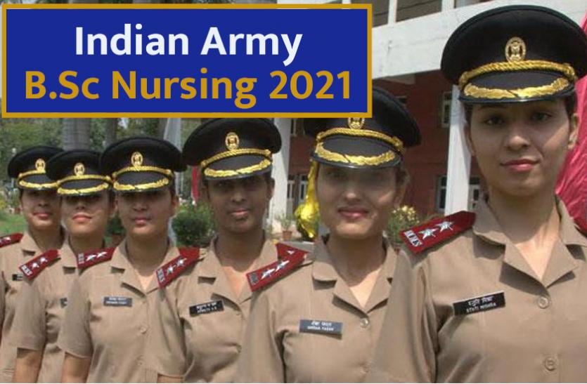 भारतीय सेना में B.Sc Nursing 2021 कोर्स के लिए रजिस्ट्रेशन प्रक्रिया शुरू, जानिए पात्रता सहित पूरी डिटेल्स