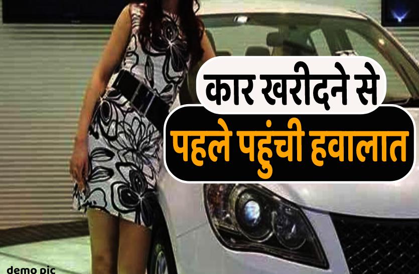 बॉयफ्रैंड के साथ कार खरीदने पहुंची युवती को पुलिस ने पकड़ा, जानिए पूरा मामला ?