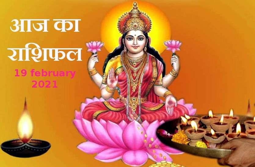 Horoscope Today 19 february 2021 : आज धन-धान्य की देवी माता लक्ष्मी आज किसका बदल देंगी भाग्य? कैसा रहेगा आपके लिए शुक्रवार