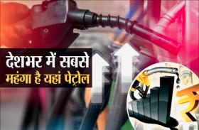 पेट्रोल 100 रुपए के पार: यहां बिक रहा देश का सबसे महंगा तेल, डीजल की कीमतों में भी वृद्धि