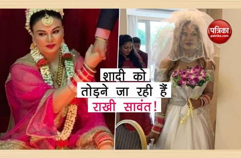 शादी का सुख नहीं मिल पाने की वजह से टूटी Rakhi Sawant, बोलीं- 'बाहर आने के बाद लूंगी पति से तलाक'