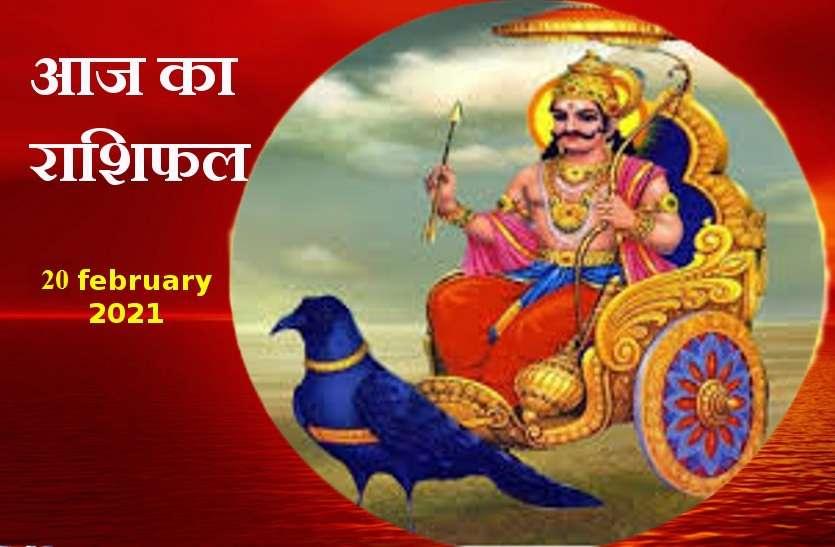 Horoscope Today 20 february 2021: आज से शुरु होगा शनिदेव का न्याय चक्र! कैसा रहेगा आपके लिए शनिवार