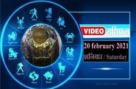 आज का हिंदी video Rashifal : आज के दिन (शनिवार) में आपके लिए क्या है विशेष? देखें यहां