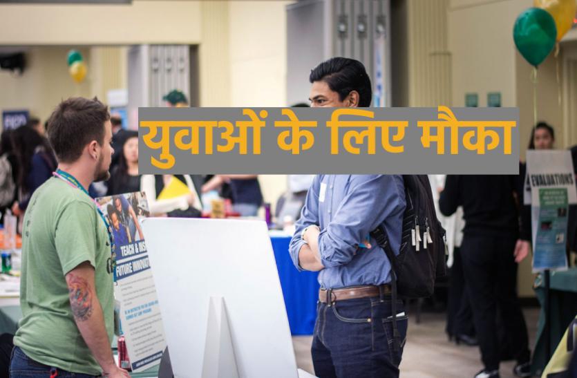 युवाओं के लिए मौका: 20 और 21 फरवरी को रोजगार मेला, इन सेक्टरों में मिलेगी नौकरी