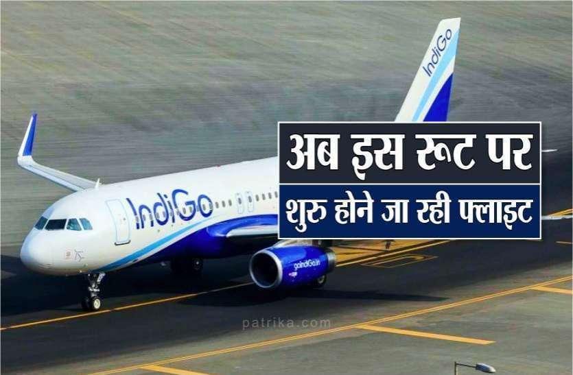 अब जल्द ही शुरू होगी यहां से मुंबई के लिए फ्लाइट, केन्द्रीय मंत्री ने दी मंजूरी