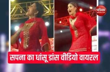 देसी अंदाज में Sapna Choudhary ने किया ऐसा डांस, हर तरफ फोन से वीडियो लोग बनाने लगे.. देखिए