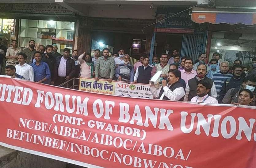 निजीकरण से पूंजीपतियों के हाथों में चली जाएंगी बैंक