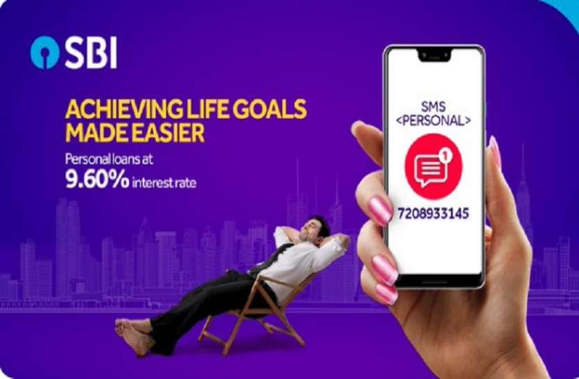 SBI का ग्राहकों को तोहफा, एक मिस्ड कॉल पर पाएं 20 लाख तक का लोन, ब्याज बेहद कम!
