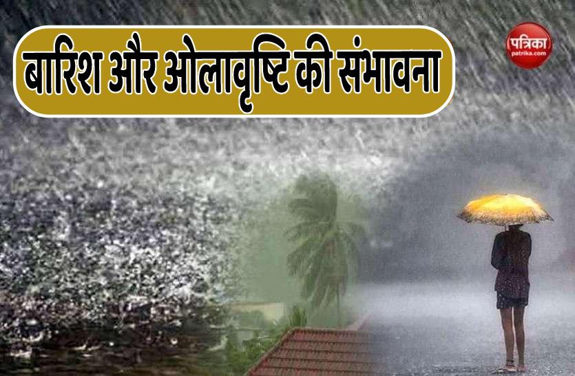 छत्तीसगढ़ में बारिश से बदला मौसम का मिजाज: आज भी तेज आंधी चलने की संभावना