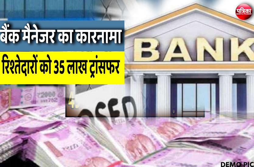 बैंक मैनेजर ने रिश्तेदारों के खातों में ट्रांसफर कर दिए 35 लाख रुपए
