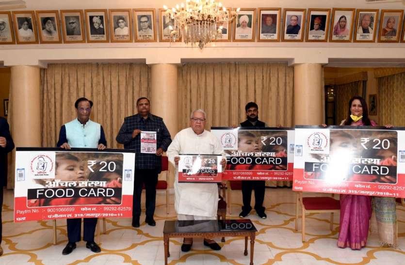 राज्यपाल ने किया आंचल संस्था के फूड कार्ड का विमोचन