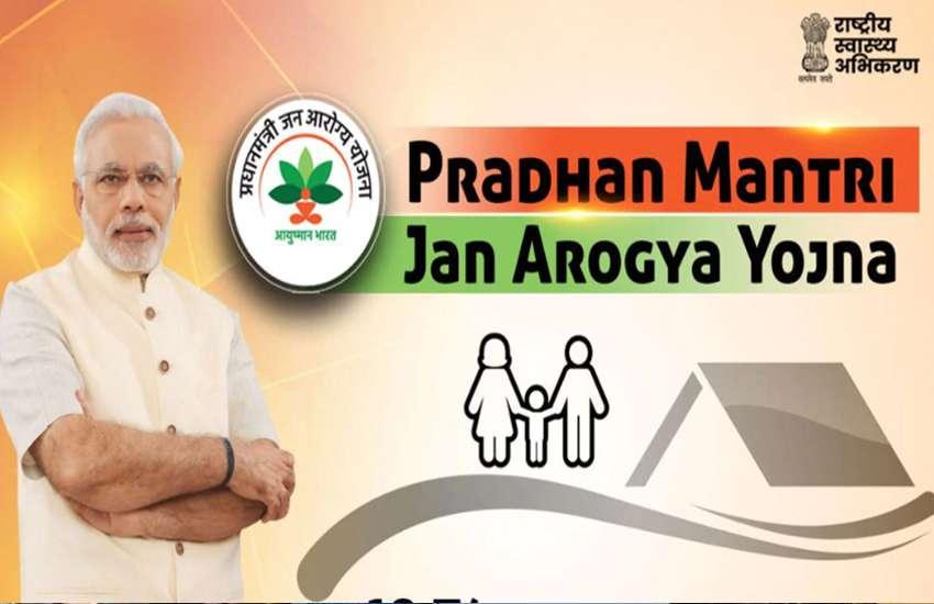 ayushman_card-2.jpg