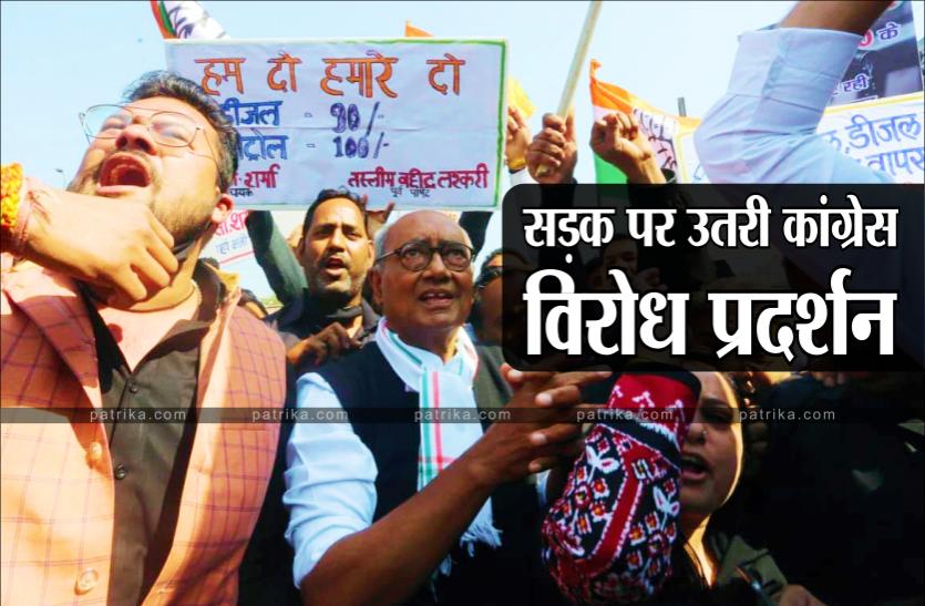 Half Day Bandh: पेट्रोल-डीजल मूल्य वृद्धि के विरोध में प्रदेशव्यापी बंद, कई कांग्रेस नेता हिरासत में