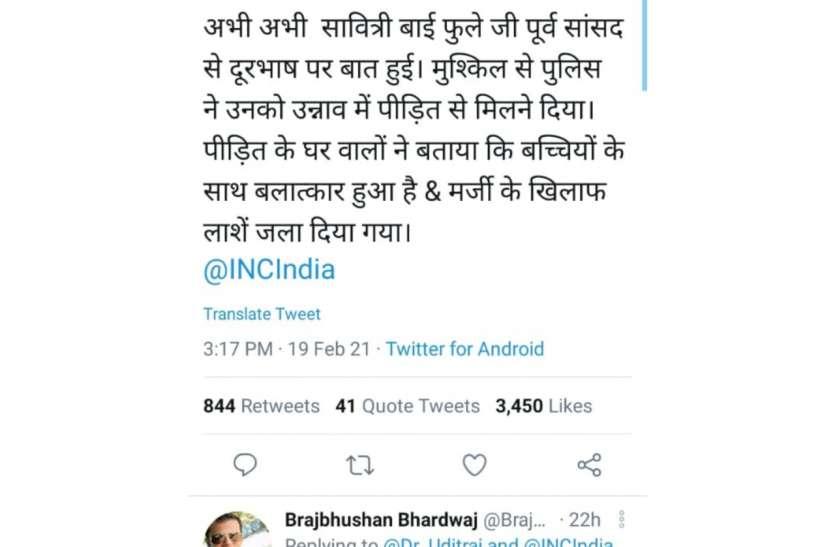 सीएम के बयान के बाद  उन्नाव पुलिस की बड़ी कार्रवाई, डा. उदित राज @Dr_Uditraj ट्विटर हैण्डल  के खिलाफ मुकदमा पंजीकृत