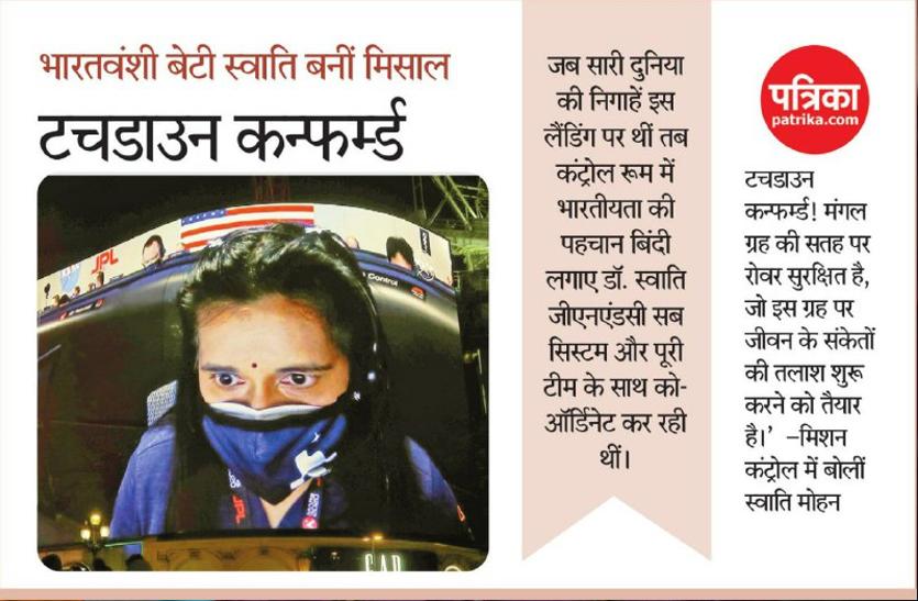 भारतवंशी बेटी बनीं मिसाल: नासा को दिलाई लाल ग्रह पर कामयाबी, परसिवरेंस की सफल लैंडिंग