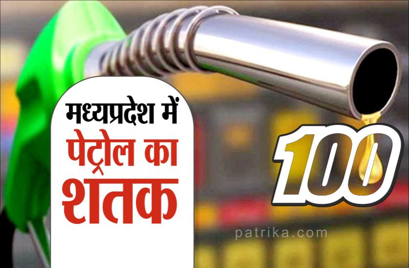 मध्य प्रदेश में पेट्रोल के दाम बेकाबू, इन शहरों में 100 के पार पहुंचे दाम, जानिये आपके शहर की कीमतें