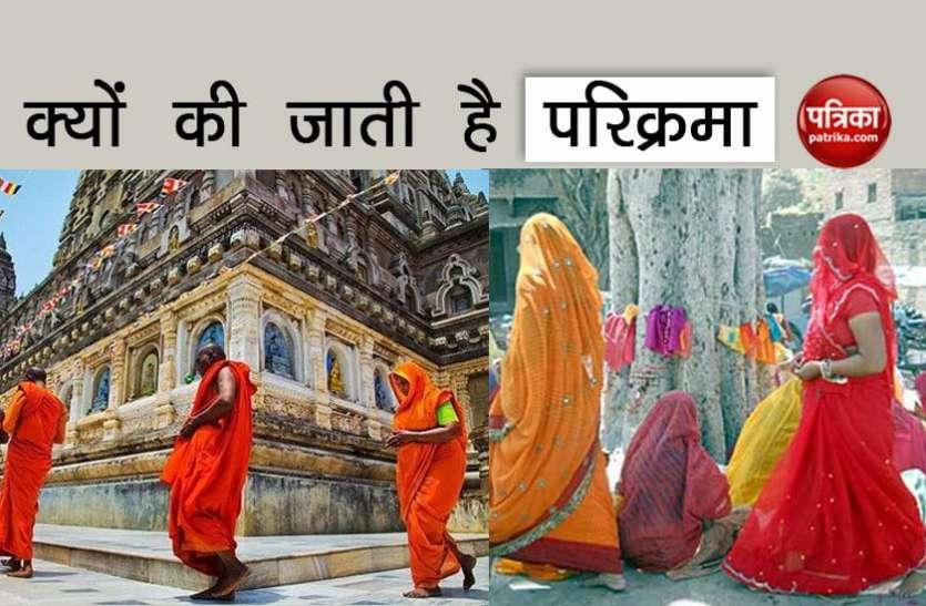 मंदिर के चारों ओर क्यों की जाती है परिक्रमा, इन बातों का रखें खास ध्यान वरर्ना ..