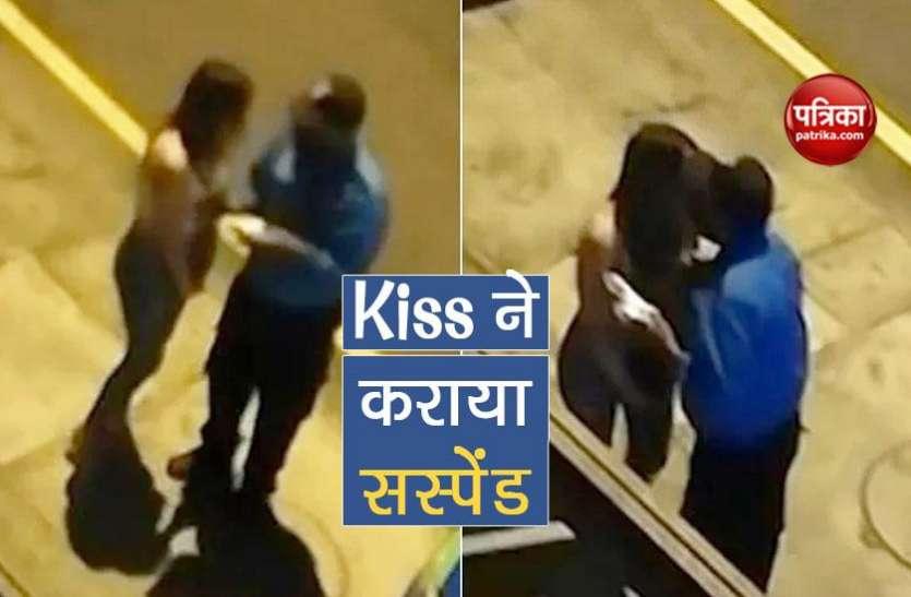 महंगा पड़ा महिला को Kiss करना, पुलिस अफसर हो गया सस्पेंड, देखें वीडियो