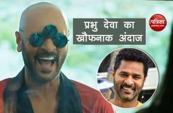 Prabhu Deva की फिल्म 'Bagheera' का टीजर हुआ रिलीज़, साइको अंंदाज में नज़र आए अभिनेता