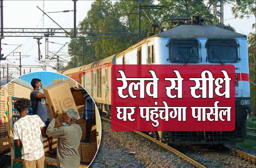 खुशखबरी! अब आपके पार्सल की घर तक डिलेवरी करेगा रेलवे, अभी इन स्टेशनों में मिलेगी सुविधा
