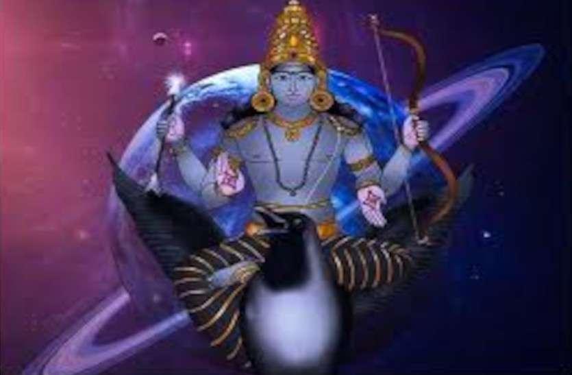 Horoscope Today 20 February 2021 धनु—तुला के लिए बना धनदायक योग, जानें आपको क्या सौगात देंगे शनिदेव
