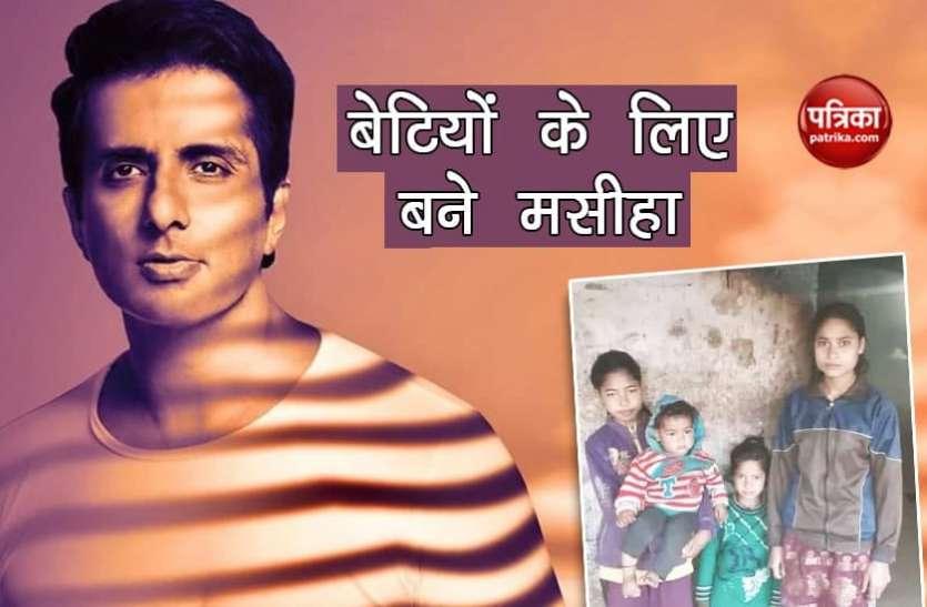 चमोली आपदा में 4 बच्चियों के पिता की मौत के बाद Sonu Sood ने बढ़ाया मदद का हाथ, गोद लिया बेटियों को