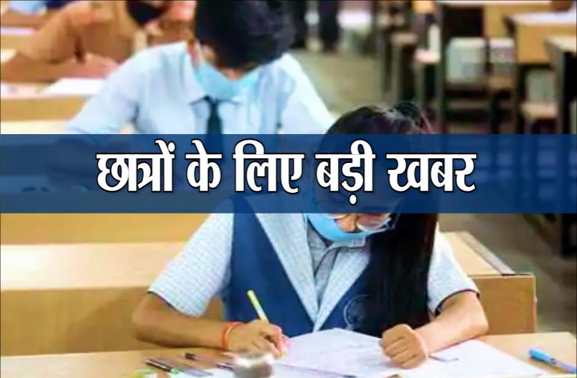 स्कूल शिक्षा विभाग का बड़ा फैसला, 10वीं और 12वीं के छात्रों के लिए जारी हुआ आदेश