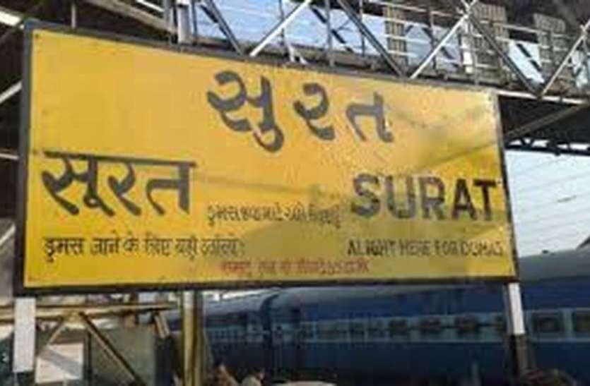 SURAT ELECTION: लोकतंत्र के मेले में सूरत में आज दिखेगा लघु भारत
