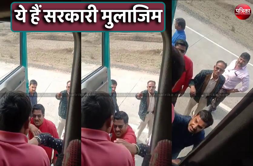 परिवहन के उड़नदस्ते की गुंडागंर्दी का वीडियो वायरल,  ट्रक चालक के साथ की मारपीट