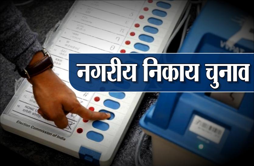 नगरीय निकाय चुनाव : टिकट का फॉर्मूला तय करने के लिए मशक्कत