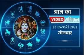 आज का हिंदी Video राशिफल : आज सोमवार का दिन क्यों है आपके लिए खास? देखें यहां