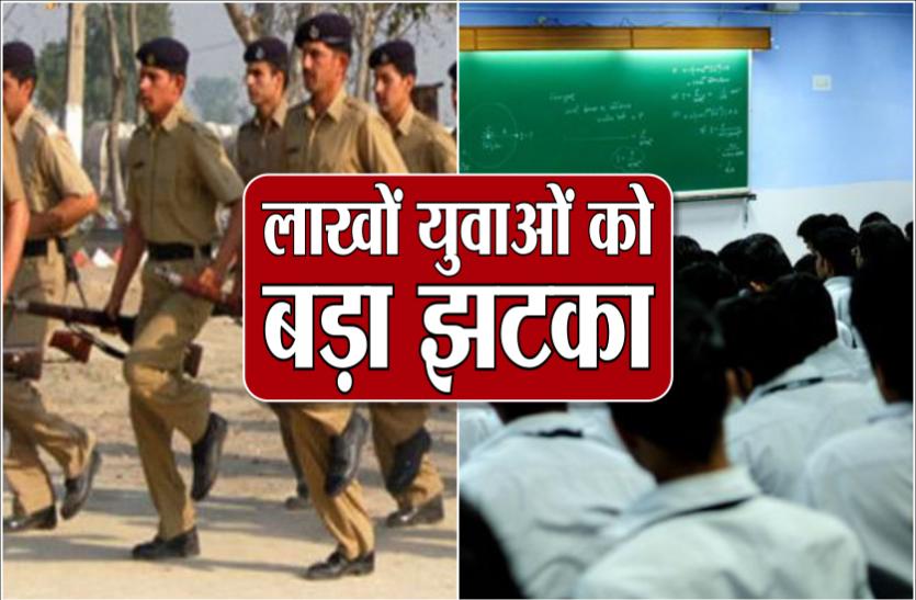 लाखों युवाओं को बड़ा झटका, फिर अटकी पुलिस भर्ती और संविदा शिक्षक भर्ती परीक्षा