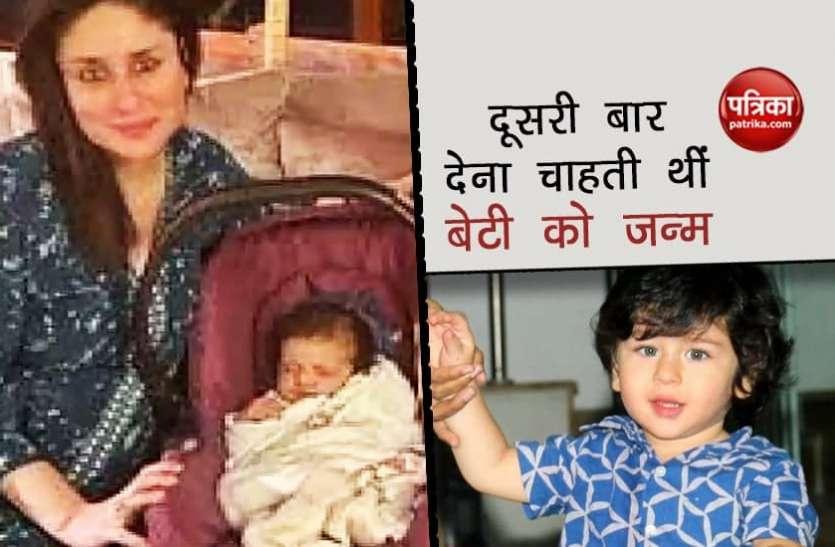 दूसरी बार भी बेटा होने के बाद टूटा Kareena-Saif का सपना, चाहती थीं बेटी की मां बनाना