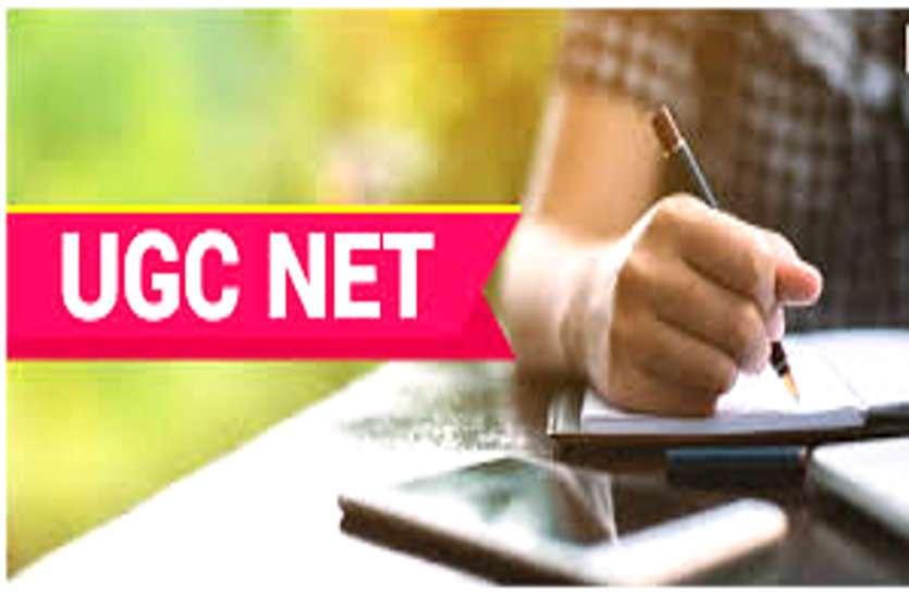 UGC ने छात्रों को दी बड़ी राहत, NET-JRF के लिए आयु सीमा एक साल बढ़ाई, मई में होगी परीक्षा