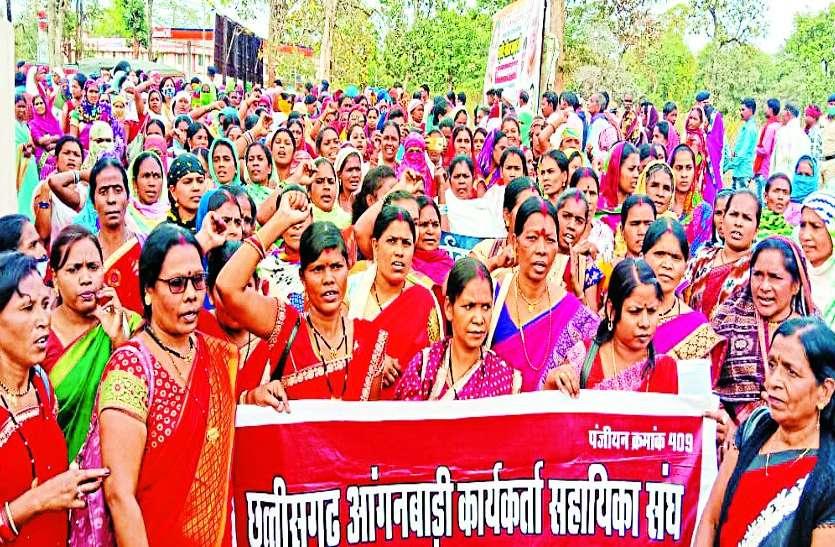 आंगनबाड़ी कार्यकर्ताओं और सहायिकाओं ने धरना-प्रदर्शन कर रैली निकाली