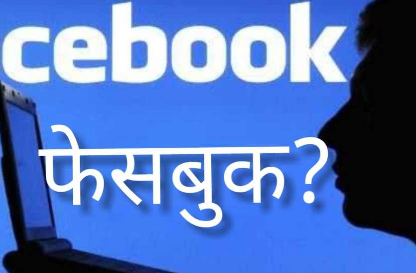 फेसबुक ने गैरकानूनी कार्यों में लगे पेज को बंद करने से किया इनकार, हो सकती है कानूनी कार्रवाई