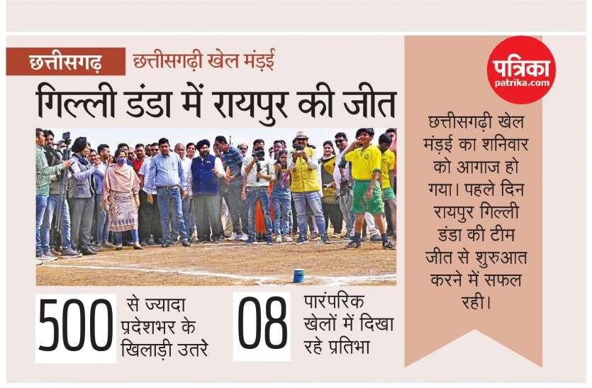 छत्तीसगढ़ी खेल मंड़ई का आगाज: 8 पारंपरिक खेलों में पहली बार उतरे प्रदेशभर के 500 से ज्यादा खिलाड़ी, गिल्ली डंडा में रायपुर ने मारी बाजी