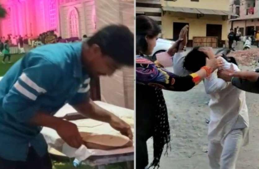 शादी में थूक लगाकर तंदूर में बनाई रोटी, वीडियो वायरल होने पर हिंदू संगठनों ने कर दी धुनाई