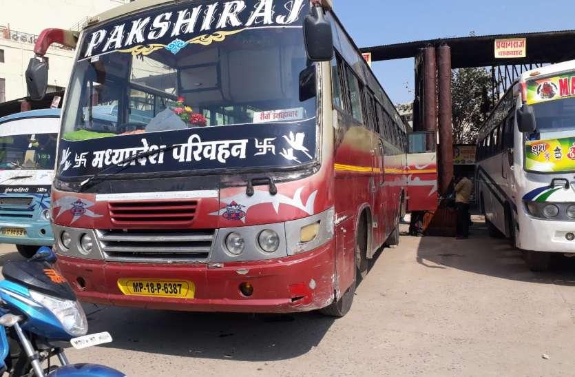पक्षीराज ट्रेवल्स की सुबह 5.30 बजे की बस थाने में जब्त, दोपहर 3.30 बजे खटारा बस से यात्रियों को भेजा प्रयागराज